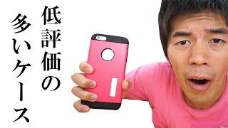 今更届いた・・・低評価の多いiPhone6 PLUSのケースレビュー thumbnail