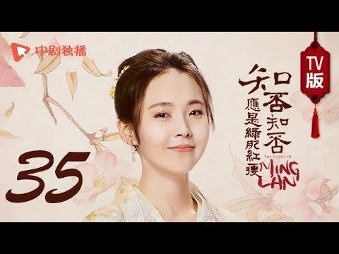 知否知否应是绿肥红瘦【TV版】35(赵丽颖、冯绍峰、朱一龙 领衔主演)