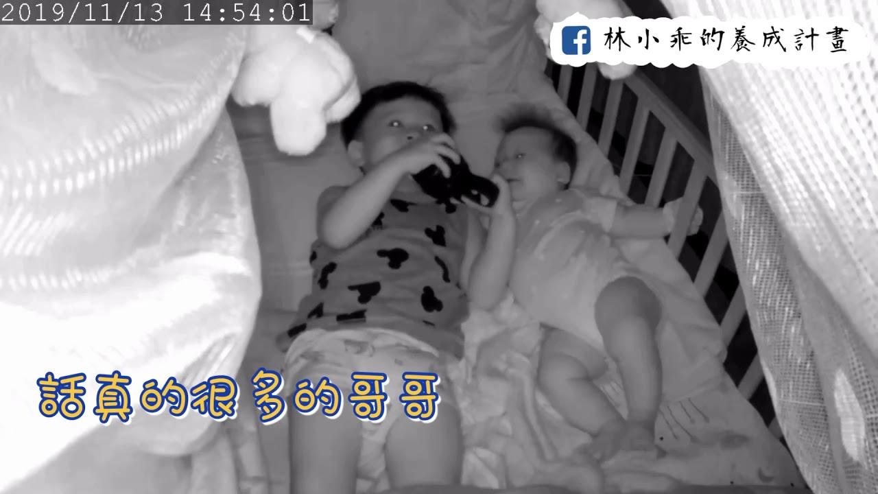 寶寶監視器看到兄妹倆的聊天 - YouTube