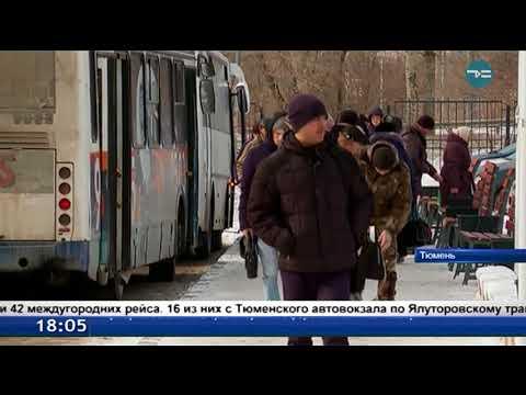 Автобусное сообщение с Тюменского автовокзала полностью восстановлено