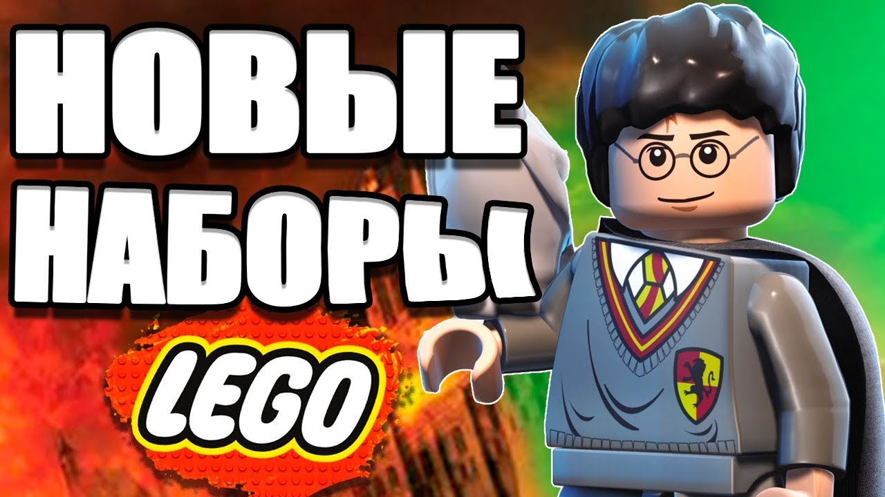 LEGO Harry Potter 4730 The Chamber of Secrets LEGO Review - YouTube