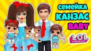 СЕМЕЙКА Канзас Куклы ЛОЛ Сюрприз! Мультик Kansas Q.T. LOL Families Surprise Dolls Распаковка