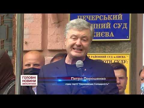 TV7plus Телеканал Хмельницького. Україна: ТВ7+. Печерський суд не зміг обрати запобіжний захід Петру Порошенку