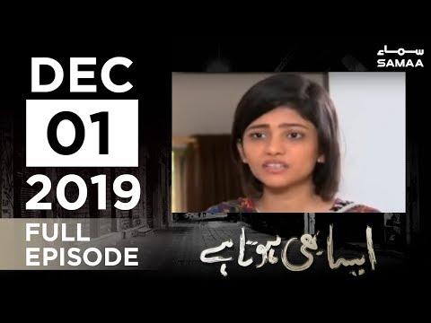 Aulad Per Zulm | Aisa Bhi Hota Hai | SAMAA TV | 01 January 2019