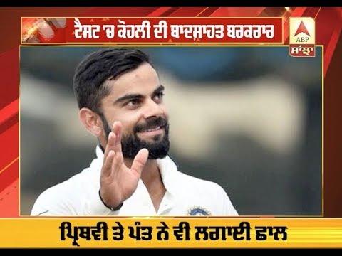 Virat Kohli maintains top spot in ICC Ranking (Sports Fast News)  ABPSANJHA 
