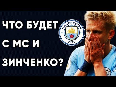 Что будет с Манчестер Сити и Зинченко ? Новости футбола Лига Чемпионов