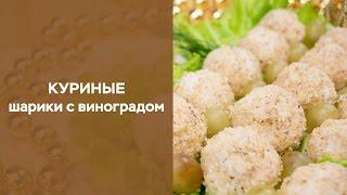 Закуска « Куриные шарики с виноградом»
