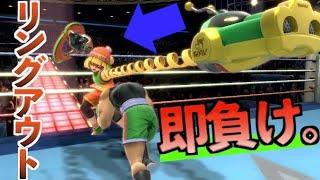 【パンチ限定】スマブラボクシング世界タイトルマッチ!!【ミェンミェン】