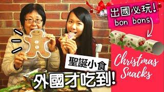 【澳洲零食】試食外國聖誕才有的小食! (ft.訪澳媽媽) Woolworths Coles澳洲超市零食