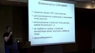 Построение WiFi используя CAPsMAN(Построение WiFi используя CAPsMAN by Andrei Zhernosek (WestNet Ltd., Россия) http://mum.mikrotik.com/2016/BY/agenda/EN., 2016-06-09T10:12:56.000Z)
