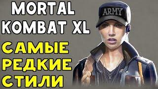 Самые редкие стили в Mortal Kombat XL. Играем в Мортал Комбат онлай...