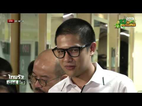 """""""ปอ"""" อาการทรุด ปอดติดเชื้อรุนแรง   16-12-58   ไทยรัฐนิวส์โชว์   ThairathTV"""