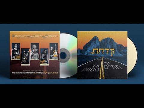 קדחת - על החיים ועל המוות - האלבום // Kadachat - The Die Is Cast - Full Album Mp3