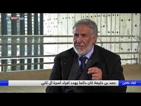 مسؤول أمني قطري سابق: حمد بن خليفة كان دائما يهدد أفراد أسرة آل ثاني  - نشر قبل 1 ساعة