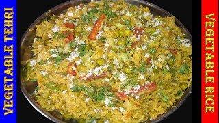 कुकर की एक सीटी में बनाए, फटाफट वेजिटेबल तेहरी | vegetable tehri recipe in hindi | Veg Tehri recipe