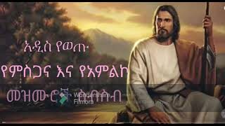 አዲስ የወጡ የምስጋና እና የአምልኮ መዝሙሮች ስብስብ/ new protestant mezmur collection 2021/