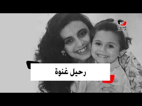 معلومات لا تعرفها عن الفنانة الراحلة غنوة شقيقة أنغام  - 20:53-2018 / 10 / 12