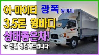 [화물차매매] 현대 이마이티 3.5톤 윙바디 매매 [ …