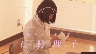 アイドルネッサンスの第3弾シングル「YOU」。 MVの撮影現場や裏側に密着...
