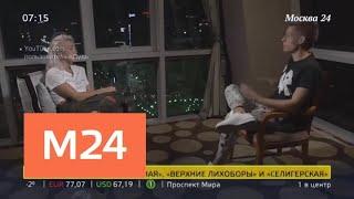 Против Дудя и Ивлеевой подан иск на 100 млн рублей - Москва 24