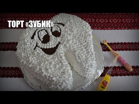 Торт «Зубик» — видео рецепт