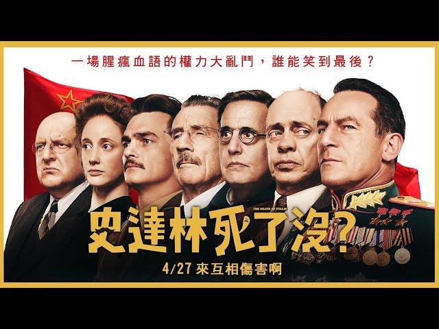 《史達林死了沒?》中文版官方預告|4/27來互相傷害啊