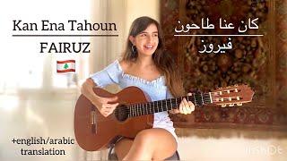 Fairuz - كان عنا طاحون (Kan Ena Tahoun) COVER by Talia