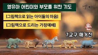 """7교구(3040) 매거진 """"온"""" 14…"""