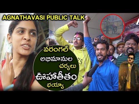 OMG.!!Agnatavasi Public Talk ||See How...