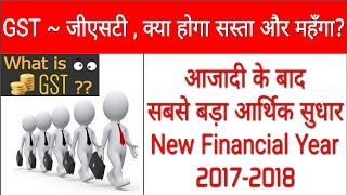 GST in Brief | जीएसटी | क्या होगा सस्ता और महँगा? | आजादी के बाद सबसे बड़ा आर्थिक सुधार | 2017-2018