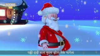 Jingle Bells in Bhojpuri version with lyrics. Merry Christmas