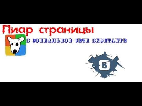 Заработок денег, бесплатно голоса вконтакте, раскрутка ВК