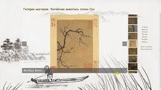 Галерея мастеров: Китайская живопись эпохи Сун