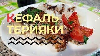 КЕФАЛЬ терияки в духовке, рыбные блюда