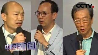 [中国新闻] 国民党2020初选首场政见会将登场 韩国瑜郭台铭朱立伦全力备战 | CCTV中文国际