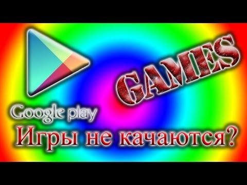 Не качаются приложения с Google Play