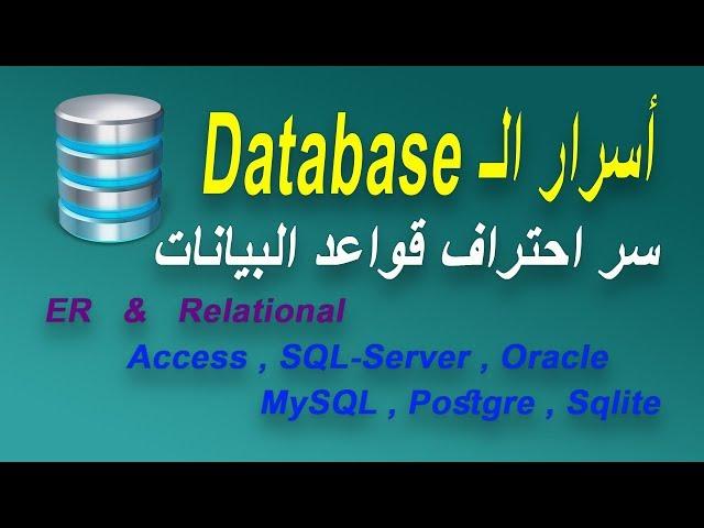 #405 C# ER Relationship Types Database Part DB C SHARP انواع العلاقات سي شارب و قواعد البيانات