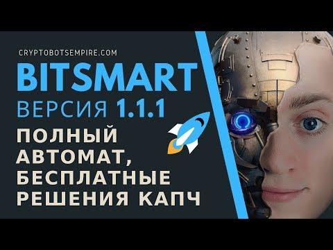 BitSmart  - Бот для сбора криптовалюты 2019 (самая мощная программа)