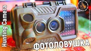 Фотоловушка или Hunting Camera H801 - Обзор