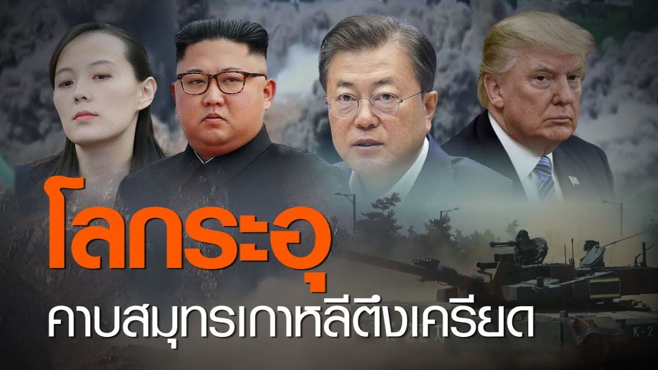 โลกระอุคาบสมุทรเกาหลีตึงเครียด  l TNNข่าวดึก l 18 มิถุนายน 63