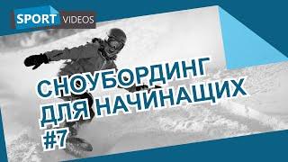 Школа сноуборда для начинающих. Урок №7: повороты с двумя пристегнутыми ногами