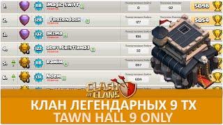 Клан Легендарных 9 ТХ | Clash of Clans