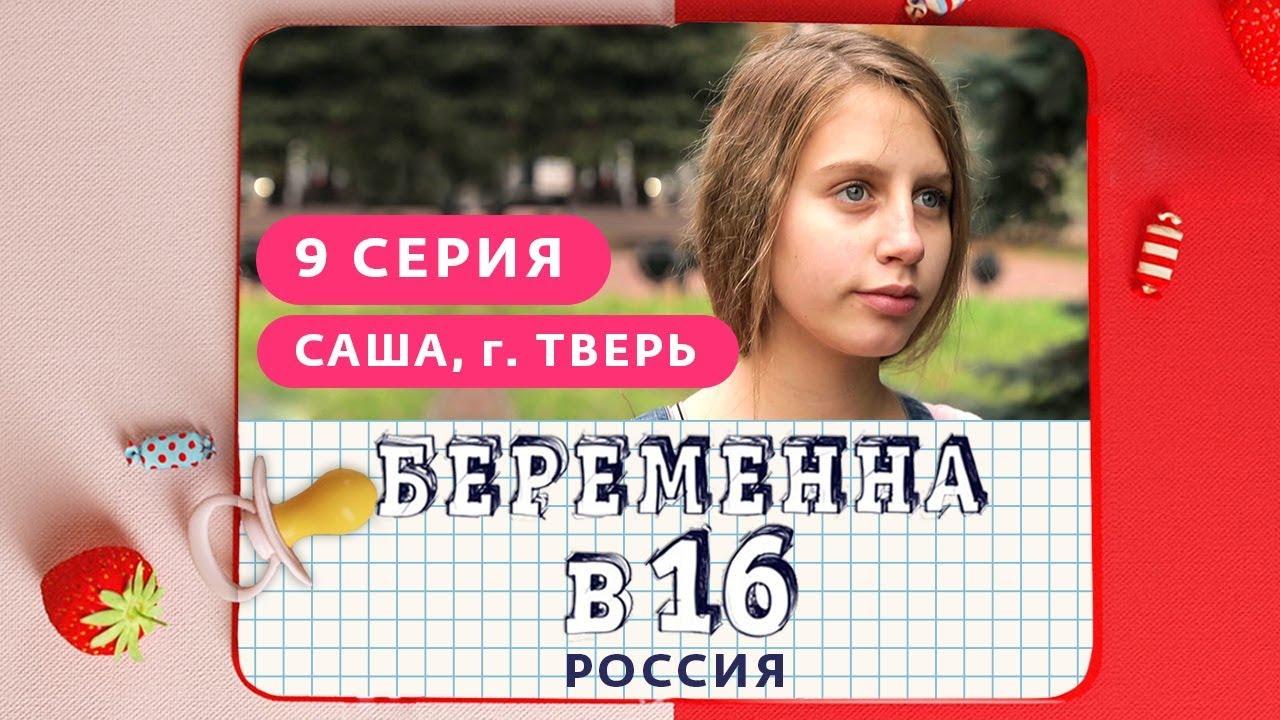БЕРЕМЕННА В 16 РОССИЯ  9 ВЫПУСК  САША ТВЕРЬ