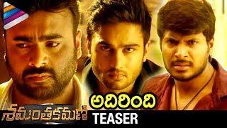 Shamantakamani Movie Teaser   Nara Rohit   Sundeep Kishan   Sudheer Babu   Aadi   Samanthakamani