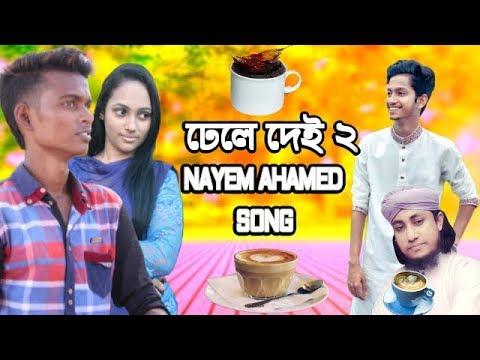 ঢেলে দেই ২ || NAYEM AHAMED || MUSIC VIDEO 2019 || || Prottoy Heron || The Ajaira LTD