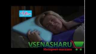Лечебная охлаждающая подушка Chillow(Уникальная подушка CHILLOW поможет Вам в трудную минуту, если у Вас головные боли, ожог от загара, боли при..., 2014-10-20T11:45:25.000Z)