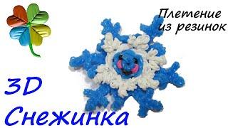 Снежинка из резинок 3Д ♣Klementina Loom♣ Урок 67
