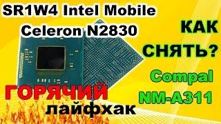 Ремонт ноутбука Lenovo G50-30 (Compal NM-A311). Как снять процессор залитый компаундом.