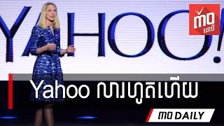 Yahoo is going to leave forever and change name to the new company
