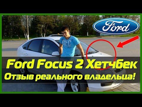Форд Фокус 2 отзыв владельца. Настоящий отзыв владельца Ford Focus 2 Хетчбек 2007 г.
